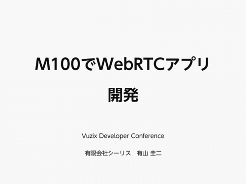 20160226-Vuzix Developer Conference_ページ_02.jpg